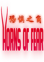 恐惧之角(Horns of Fear)
