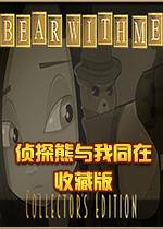 侦探熊与我同在收藏版
