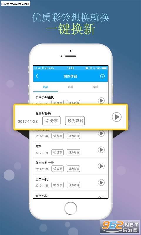 配音彩铃秀安卓版v1.1.2截图3