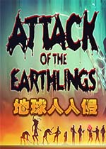 地球人侵袭(Attack of the Earthlings)