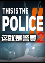 这就是警 察2(This Is the Police 2)