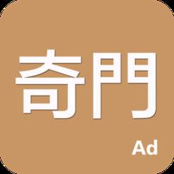 奇门安卓版20170621