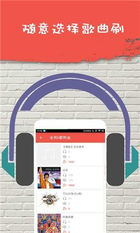 唱吧修音软件app截图0
