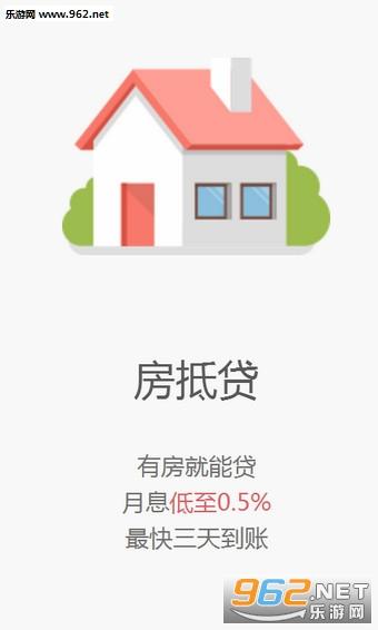 信一方贷款appv1.0截图1