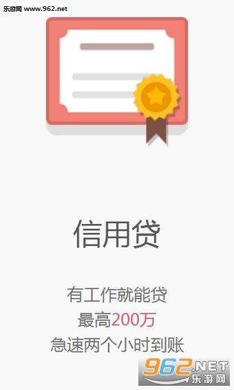 信一方贷款appv1.0截图2