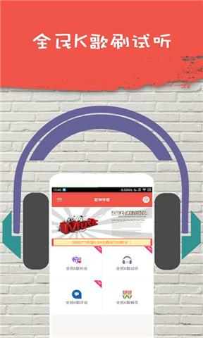 唱吧修音软件app截图1