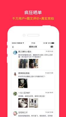 王者拍卖appv1.1.19_截图1
