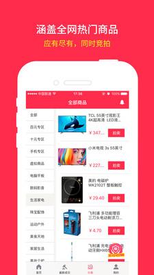 王者拍卖appv1.1.19_截图3