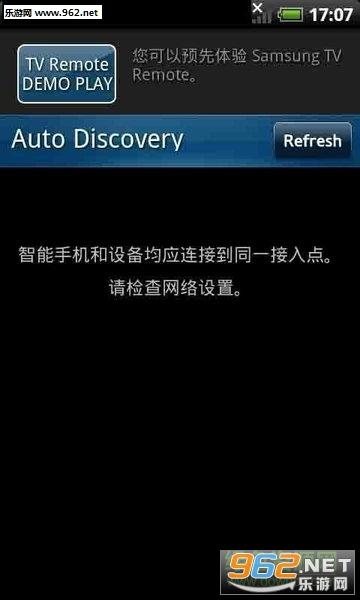 三星万能遥控器手机版v1.7.8_截图