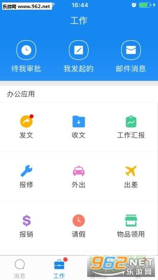 杭州滨江智慧教育平台家长版v7.1_截图
