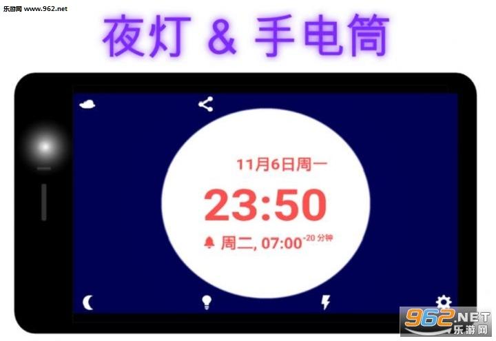 温柔唤醒安卓版v2.6.9_截图