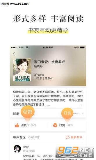 乐书小说安卓官方版v1.0.8_截图