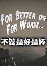 不管是好是坏(For Better or For Worse)
