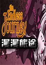 漫漫旅途(The Endless Journey)