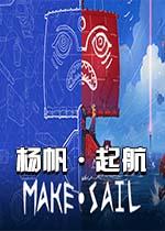 扬帆起航(Make·Sail)