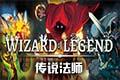 传说法师(Wizard of Legend)传说法师(Wizard of Legend)