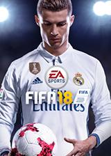 FIFA18FIP综合阵容补丁