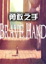 勇敢之手(Brave Hand)