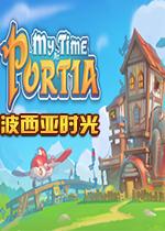 波西亚时光(My Time At Portia)