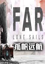 孤帆远航(FAR: Lone Sails)