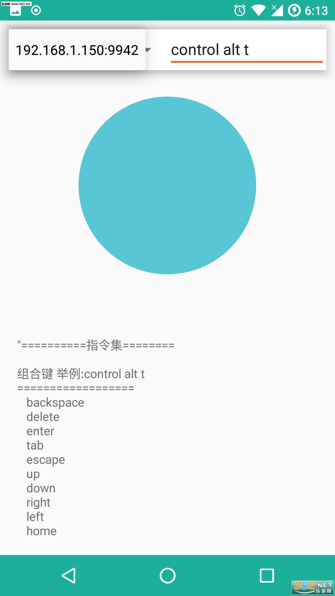 局域网精灵安卓新版v4.0.3_截图2