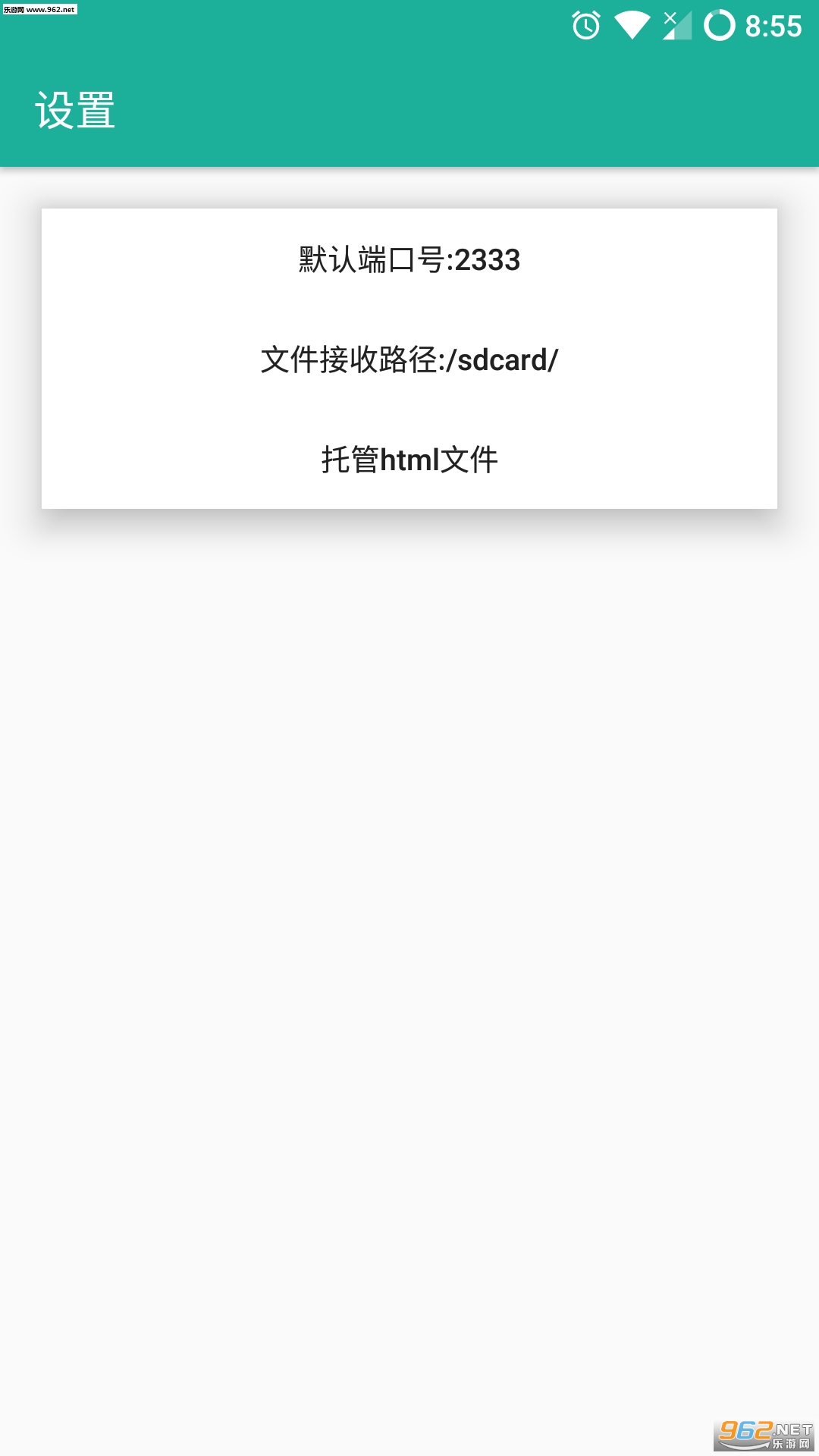 局域网精灵安卓新版v4.0.3_截图3