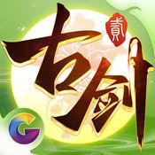 古剑奇谭2手游IOS正式版