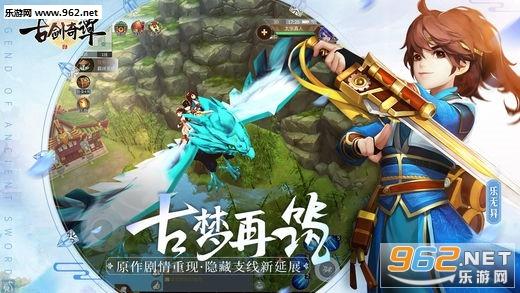 古剑奇谭2手游IOS正式版v0.9.1截图1
