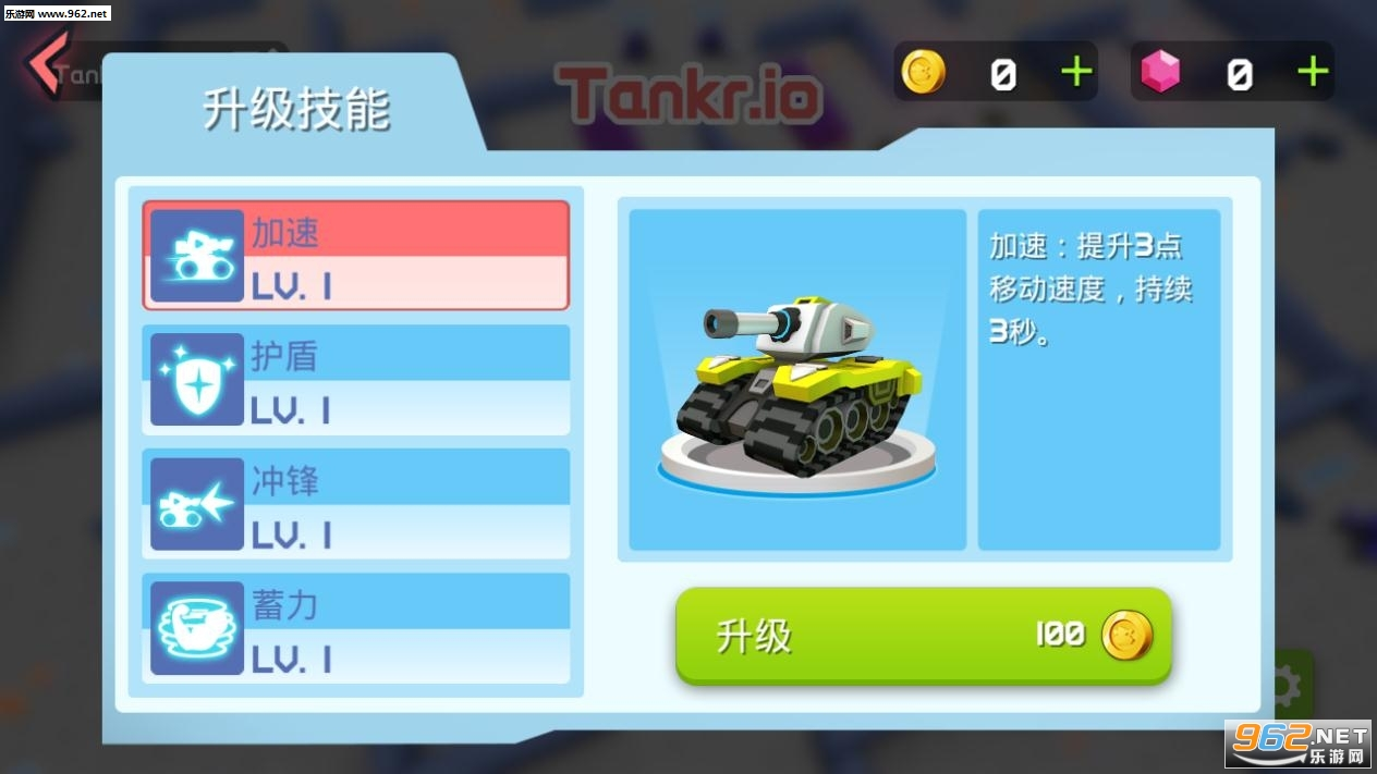 Tankr.io内购破解版v1.2_截图