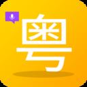 说粤语app