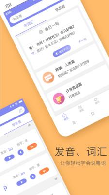 说粤语appv1.0_截图0