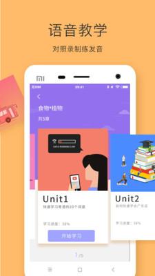 说粤语appv1.0_截图2