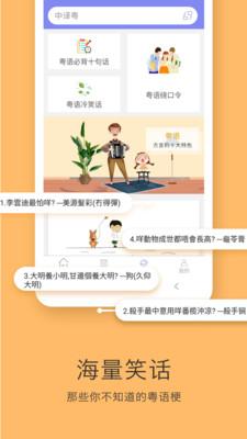 说粤语appv1.0_截图3