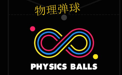 物理弹球游戏下载_物理弹球app_物理弹球手机游戏