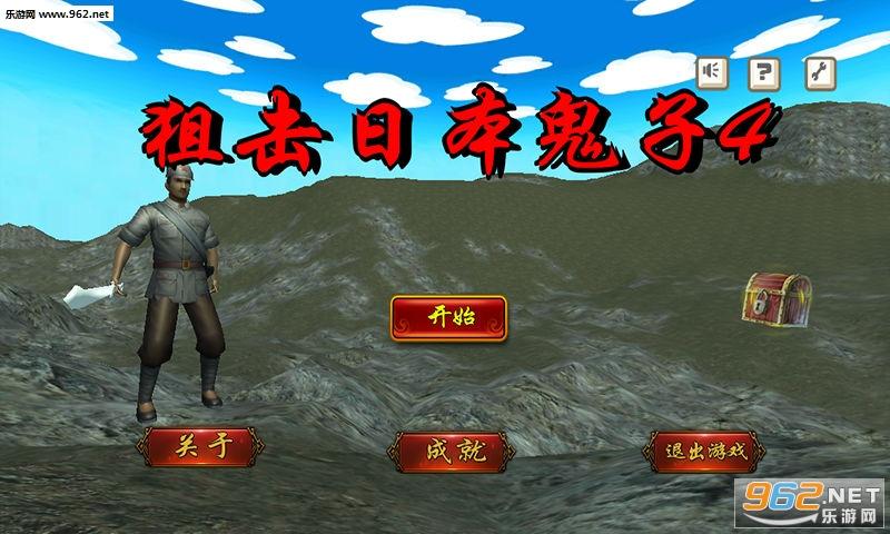 狙击日本鬼子4安卓版