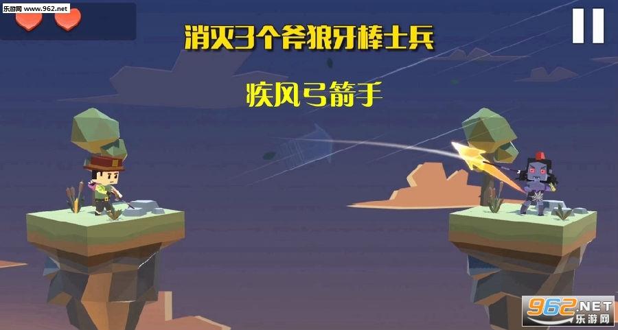 疾风弓箭手游戏安卓版