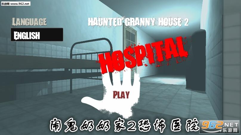 闹鬼奶奶家2恐怖医院游戏安卓版