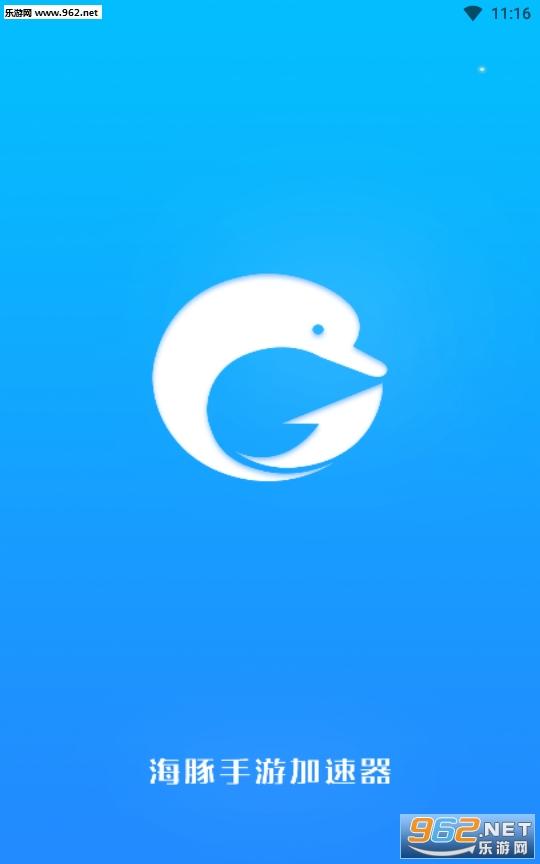 海豚加速器app