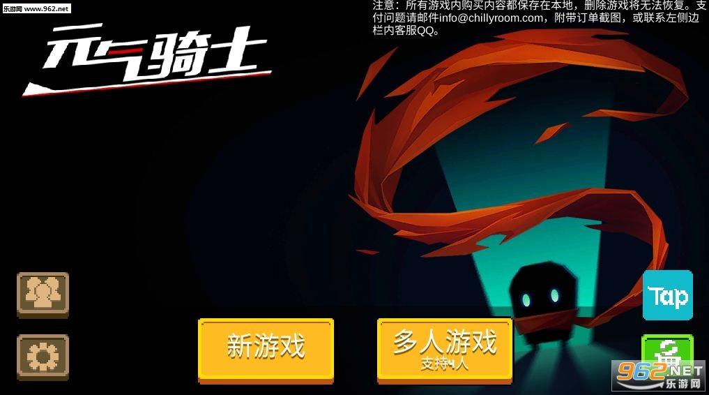 元气骑士国服1.9.2最新版