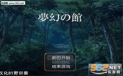"""""""梦幻之馆游戏下载""""/"""