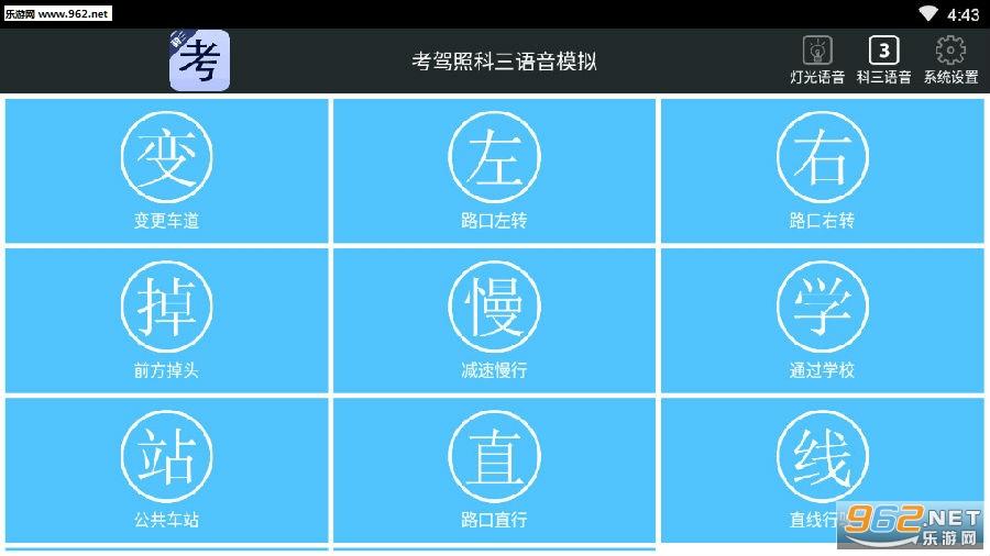 考驾照科三语音模拟安卓版
