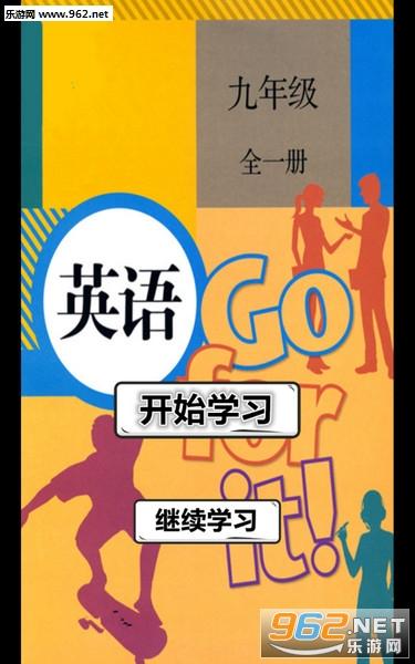 九年级英语全一册安卓版