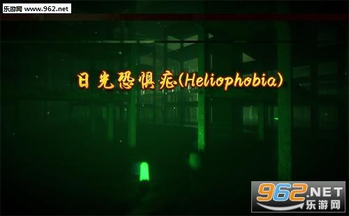 """""""Heliophobia游戏""""/"""