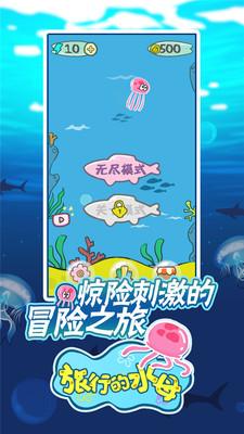 旅行的水母官方版
