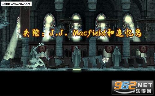 """""""失踪:J.J.Macfield和追忆岛游戏下载""""/"""