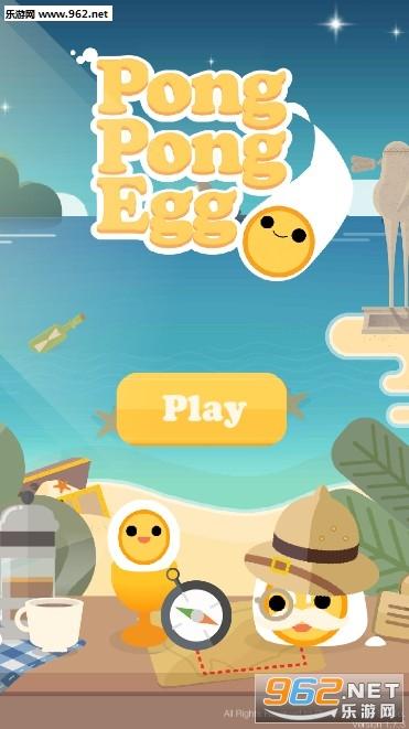 Pong Pong Egg最新版
