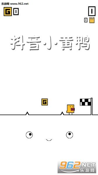 抖音小黄鸭手机版