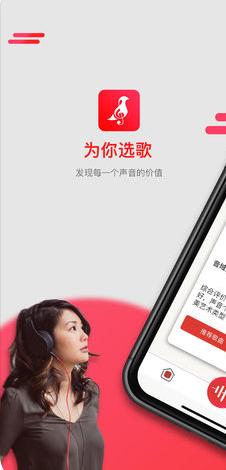 �槟氵x歌app(音色推�]歌曲)