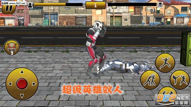 超级英雄蚁人安卓版