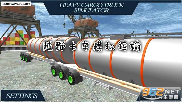 越野卡车模拟运输安卓版